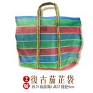 台灣製造 2號茄芷袋/復古購物袋/台客袋 一入 復古 環保袋 【YES 美妝】