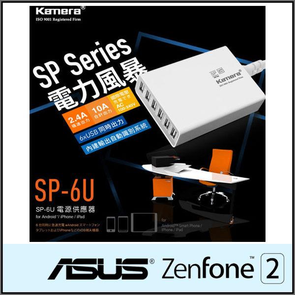 ◇佳美能 Kamera SP-6U 6 Port USB 電源供應器/行動電源/ASUS ZenFone 2 Laser ZE500KL/ZE550KL/ZE601KL/Selfie ZD551KL