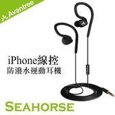 Avantree Seahorse 防潑水後掛式iPhone線控運動耳機《Life Beauty》