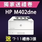 【獨家加碼送300元7-11禮券】HP LaserJet Pro M402dne黑白雷射雙面印表機 送 7-11禮券300元