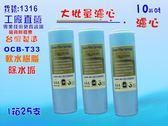 【七星淨水】大批量10''濾心陽離子交換樹脂25支.濾水淨水軟水器.飲水機 (貨號:1316)
