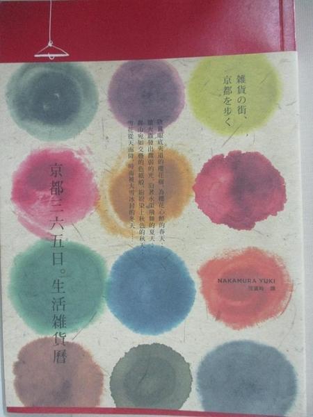 【書寶二手書T1/短篇_BEG】京都三六五日。生活雜貨曆_中村雪