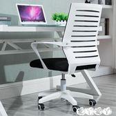 辦公椅 電腦椅家用辦公椅升降轉椅會議職員現代簡約座椅懶人游戲靠背椅子 【全館9折】