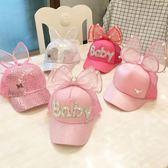 兒童帽子韓版女孩夏天鴨舌帽透氣網眼遮陽棒球太陽帽防曬公主潮