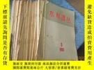 二手書博民逛書店水利譯叢罕見1956-1958 共22本合售Y14158