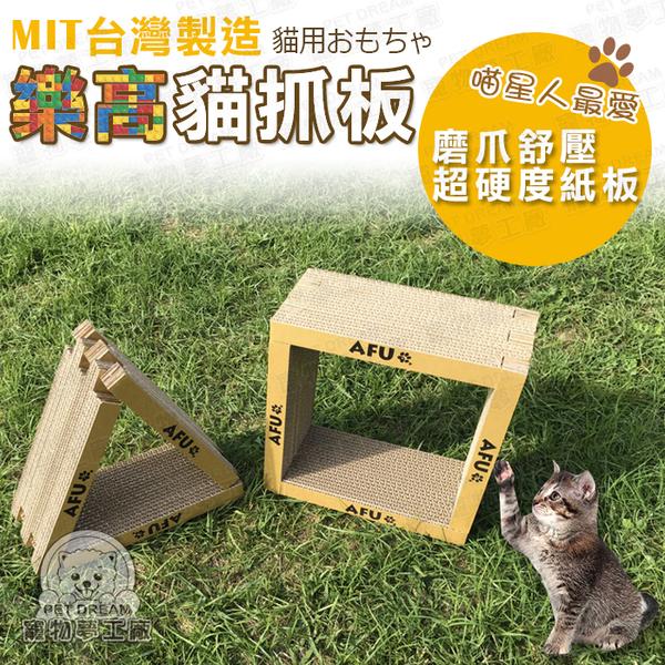 AFU 樂高貓抓板 CP值破表 MIT台灣製造 組合式貓抓板 貓咪舒壓 貓抓箱 貓紙板 貓紙箱 貓磨爪 貓玩具