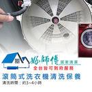 【好師傅】滾筒式洗衣機清洗 A1323-...