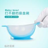嬰兒吸盤碗感溫勺寶寶防滑訓練碗兒童餐具套裝寶寶吃飯輔食碗 交換禮物