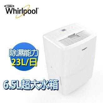 【福利品】Whirlpool惠而浦 23公