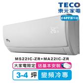 【TECO東元】3-4坪一對一雅適變頻冷專冷氣(MS22IC-ZR+MA22IC-ZR)