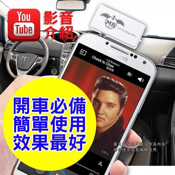 【汽車音響救星全新第三代】IMB AFM-02 全通用型(音樂傳送)FM發射器/轉換器/車用MP3轉播器/免持聽筒