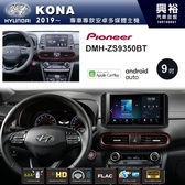 【PIONEER】2019~年HYUNDAI KONA專用DMH-ZS9350BT 9吋螢幕主機 *WiFi+Apple無線CarPlay