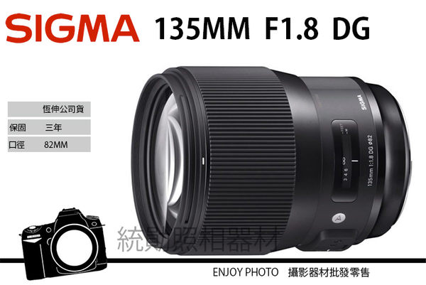 SIGMA 135mm F1.8 DG HSM Art 恆伸公司貨 刷卡分期零利率 恆定大光圈 FOR NIKON 量少 請先詢問有無現貨