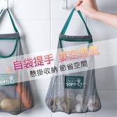 【SOFT網袋】疏果收納袋 洋蔥大蒜網袋 水果收納紗網