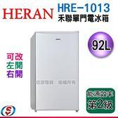 【信源】92公升【HERAN禾聯 單門電冰箱】HRE-1013 / HRE1013