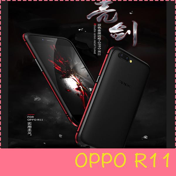 【萌萌噠】歐珀 OPPO R11  超薄亮劍 鋁合金 雙色金屬邊框保護殼 上下卡扣式 鎖螺絲 外殼 邊框