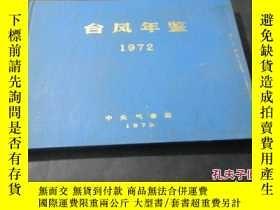 二手書博民逛書店颱風年鑑罕見19726713 國家氣象局 氣象出版社 出版197