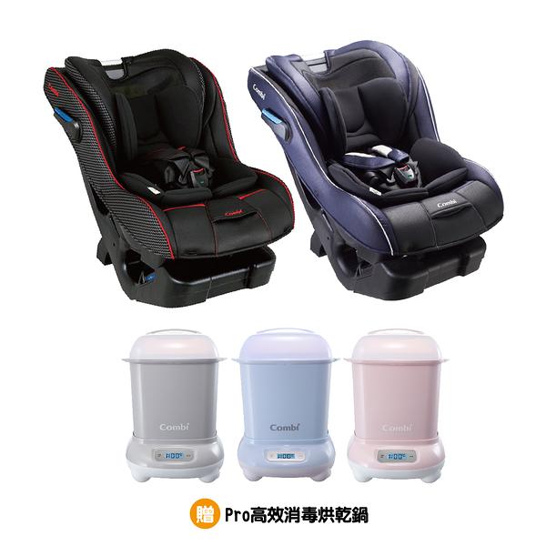 「贈Pro消毒鍋」Combi 康貝 New Prim Long EG 嬰幼兒汽車安全座椅/懷抱型汽座