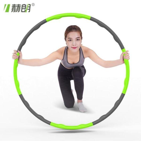 泡棉呼啦圈瘦腰收腹女式成人加重可拆卸呼拉圈健身圈
