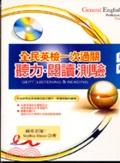二手書博民逛書店 《全民英檢一次過關:聽力閱讀(初級)》 R2Y ISBN:9867504496│蘇希