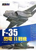 F35「閃電」II戰機