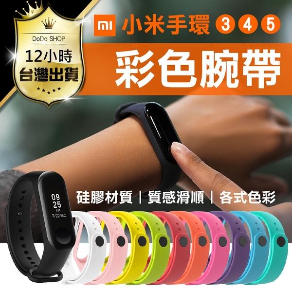 現貨小米手環5錶帶 原廠規格 10色 34代可用 小米錶帶