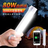 (交換禮物)視貝led應急燈可充電燈泡家用照明超亮USB夜市擺地攤燈停電備用燈