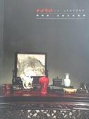 【書寶二手書T9/收藏_YJA】西泠印社_居敬堂文房古玩專場_2017/7/15