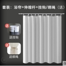 浴室浴簾防水布套裝免打孔