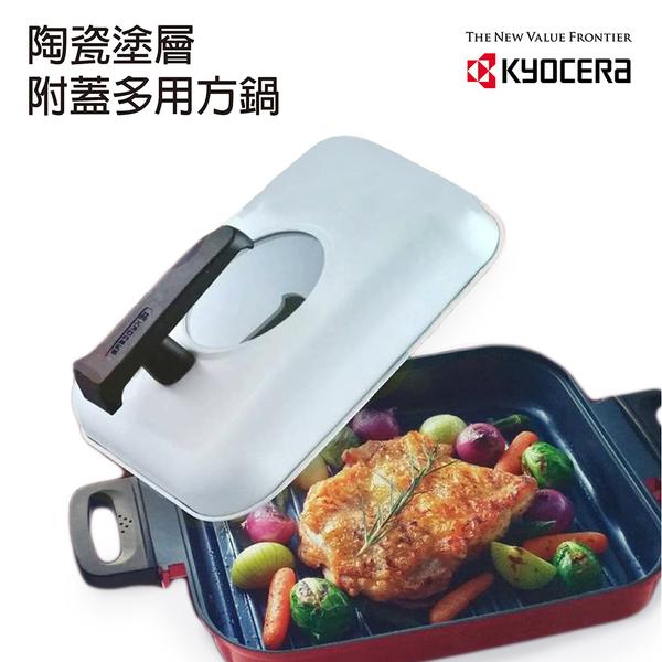 【KYOCERA】日本京瓷陶瓷塗層燒烤盤