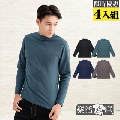 【1553999】MIT純正保暖輕柔蠶絲棉立領發熱衣(4入組)● 樂活衣庫