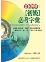 二手書博民逛書店 《全民英檢必考初級字彙》 R2Y ISBN:9579009511│RickCrooks&王卓群
