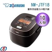 【信源】象印10人份豪熱羽釜壓力IH電子鍋 NW-JTF18