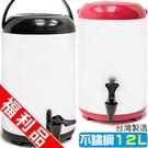 (福利品)台灣製造!!304不鏽鋼12L...