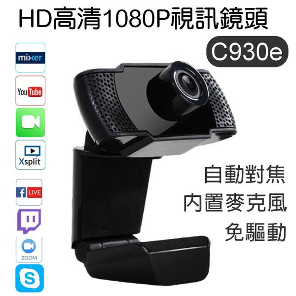 現貨1080P 視訊鏡頭 C930e 自動對焦 USB即插即用 網路攝影機 直播 實況 網課 內置麥克風 攝像頭