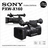 Sony PXW-X160 專業 記憶卡型攝錄一體機 手持型 攝影機 公司貨 CMOS X160 ★24期0利率★ 薪創