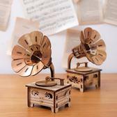 木質留聲機diy復古八音盒音樂盒創意擺件送女友女生兒童生日禮物 芥末原創