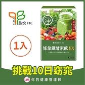 【南紡購物中心】UDR綠拿鐵專利SOD酵素飲EX x1盒