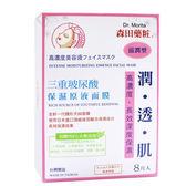 森田藥妝三重玻尿酸保濕原液面膜8【愛買】