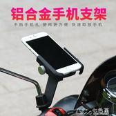 摩托車手機支架 鋁合金摩托車手機導航支架電動用手機架電瓶車自行車單車手機架 七色堇