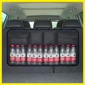汽車后備箱收納掛袋車載收納袋置物袋SUV車用多功能整理收納箱 熊貓本