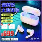 【快速出貨】藍芽耳機 Pro3代降噪真無...