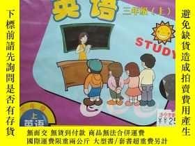二手書博民逛書店小學新課標同步輔導罕見英語 三年級(上、下) 三碟裝 VCD2.
