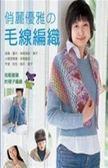 (二手書)俏麗優雅の毛線編織