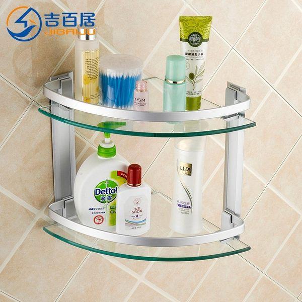 小熊居家太空鋁浴室置物架 衛生間置物架 雙層玻璃角架 三角架特價