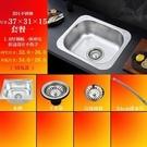 促銷 圓角小單槽304不銹鋼水槽 廚房洗菜盆洗碗池洗手盆一體水盆/加厚款37×31套餐一