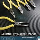 【大船回港】MISONI 劍牌 日式尖嘴鉗 6 MI-601