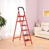 福臨喜人字梯登高梯加厚室內兩用踏板梯子家用折疊三四五六步鐵梯igo『潮流世家』