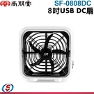 【信源】SPT尚朋堂 8吋DC節能扇 SF-0808DC