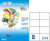 【裕德 Unistar 電腦標籤】US4470 電腦列印標籤紙/三用標籤/8格 (100張/盒)